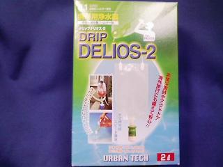 山での水の確保/浄水器 アーバンテック社ドリップデリオス2