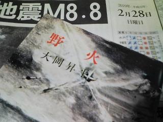 新潮文庫 野火 大岡昇平著を読んで