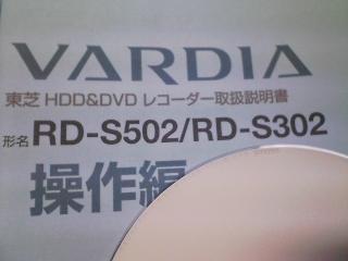 東芝 DVDレコーダ RD−S502 手動での完全CMカット手順