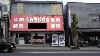 5月14日 尾瀬 沼田駅前で立ち寄りたい店、奈良屋精肉店