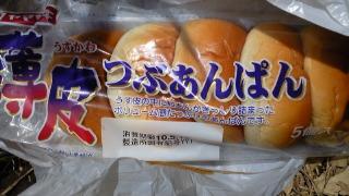 本日のお昼ご飯 ヤマザキのあんパンとお菓子いろいろ