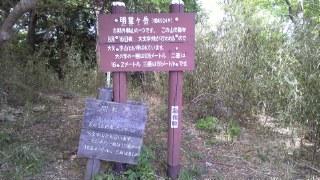 箱根の山、道了尊ー明神ヶ岳ー明星ヶ岳ー塔の峰ー塔之沢、明星ヶ岳山頂