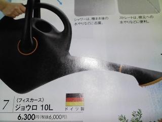買う気はないけど、ドイツ製のジョウロ