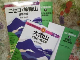 北海道の山の登山計画 先ずは、昭文社の山と高原地図の入手 大雪山と暑寒別岳へ
