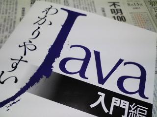 わかりやすいJava入門(川場隆著、秀和システム出版)は、独習者への良書だと思う