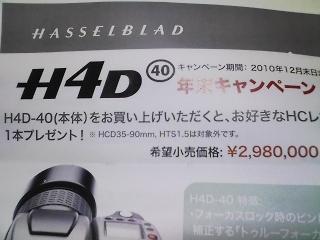 3100万画素のカメラ、ハッセルブラッドH4Dー31は如何?(1台300万円ですけど)
