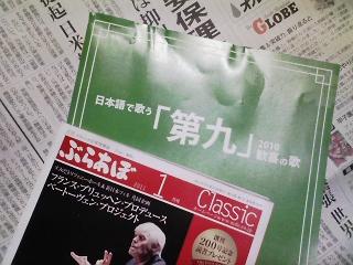 日本語で歌うベートーヴェン第9合唱付きを聞いた(2010年12月19日鎌倉芸術館、鎌倉交響楽団)