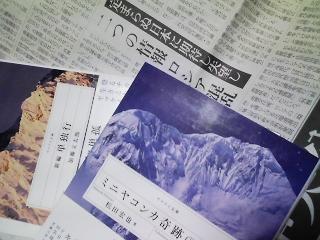 山の本、松田宏也著、ヤマケイ文庫・ミニヤコンカ奇跡の生還を読み終えて
