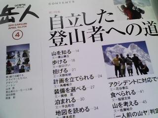 岳人2011年4月号、自立した登山者への道を読む