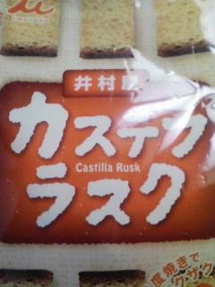 おやつ 井村屋 カステララスク(カロリーは1個7g30kcal)