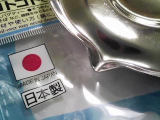 ダイソー、ふきこぼれ防止・コトコトくんを使う