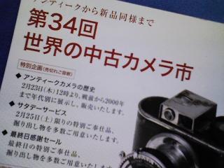 第34回世界のカメラ中古市の案内(2012年2月23日木〜29日木、松屋銀座にて)が届いた