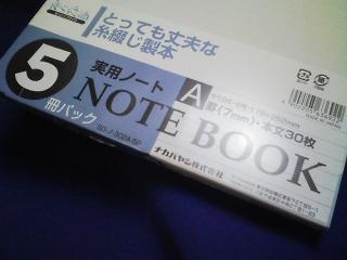 ナカバヤシさんの5冊パック実用ノート