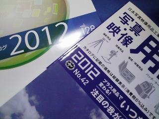 CP2012の見学 〜 エツミさんで用品年鑑を無料配布