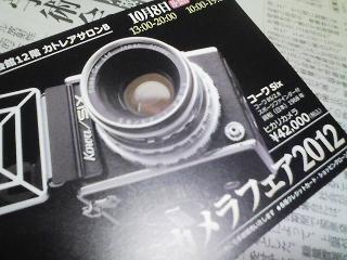 世界の中古カメラフェア2012 10月8日、9日、有楽町交通会館にて
