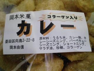 東京向島 手焼き煎餅の岡本米菓のカレー煎餅を食べる