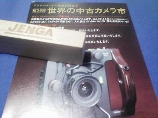 第35回世界の中古カメラ市 開催日2013年2月20日〜25日