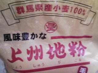 本日のお昼ご飯の写真 群馬・上州地粉で手打ち味噌煮込みうどん