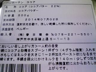 おやつ バンホーテンのココア 春日商会さんのノスタルジック缶500g 賞味期限2014年7月2日の品