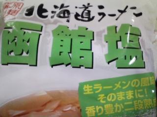 本日のお昼ご飯の写真 北海道藤原製麺さんの函館塩ラーメン、豚肉の塩胡椒焼き