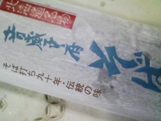 本日のお昼ご飯の写真 北海道音威子府・畠山製麺さんの黒いそば、蒸した鶏肉など