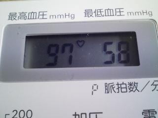 だるいと思ったら、低血圧97ー58