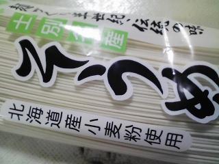 本日のお昼ご飯の写真 北海道士別市日の出食品さんのそうめん(ザルそうめん)、北海道マルナカさんのみのりそば、蒸した鶏肉