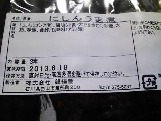 石川県銭福屋さんのニシンうま煮を食べる
