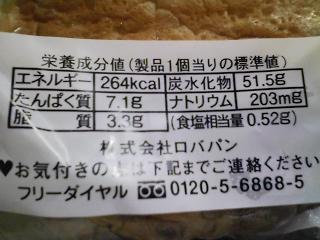 北海道札幌のロバパンの豆パン