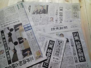 2013年6月14日付け朝日新聞、読売新聞、産経新聞、日経新聞の紙新聞を購入して比較する(広告ページ数、記事、社説など)