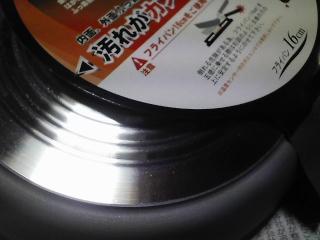 UMIC日本製アルミ厚底のフライパン16cmを買う