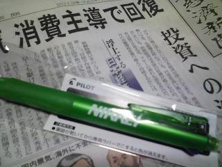 2013年6月、日経新聞Wプラン契約のプレゼント パイロットの消える筆記具 フリクションが届いた