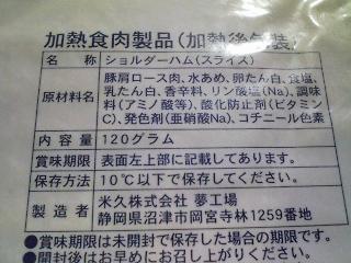 お昼のサンドイッチのハム 静岡 米久さんのパストラミポーク