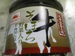 あけぼの(マルハニチロ) 牛肉のそぼろ