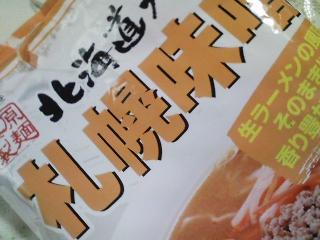 本日のお昼ご飯の写真 北海道藤原製麺さんの札幌味噌ラーメン(豆板醤入り)、豚肉の醤油付け焼き