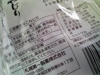 おやつ 北海道札幌第一製菓さんの三温糖きなこねじり(きなこ棒)