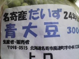 今日食べた大豆のスープ、醤油豆は、北海道名寄産の大豆