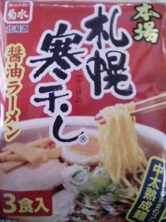本日のお昼ご飯の写真 北海道菊水 寒干しラーメン、豚肉の醤油付け焼きなど