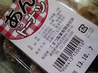 おやつ 練馬のこまつ製菓さんのあんドーナツ
