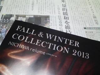 ニチワさんニチワレリュームとして復活 2013年秋冬カタログが届く