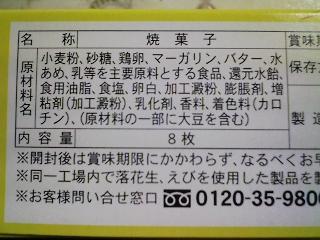 おやつ 土井製菓さんの富士山さぶれを食べる 世界遺産シールで封