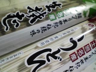 本日のお昼ご飯の写真 北海道士別市日の出食品さんのそば、うどん、蒸した鶏肉など