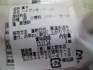 富士宮 藤太郎 ハイプッセ・チーズ