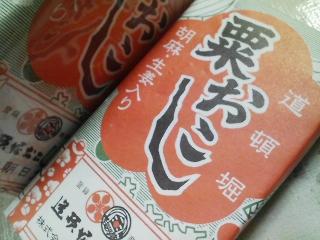 おやつ 大阪 朝日堂 粟おこしを食べる