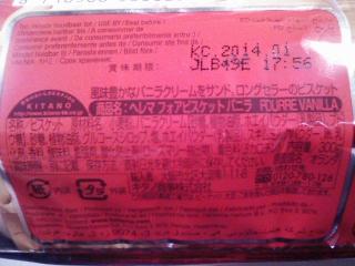 おやつ キタノ商事輸入 オランダ ヘレマ フォア ビスケット バニラを食べる