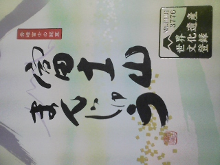 おやつ 静岡の土井製菓さんの富士山まんじゅう