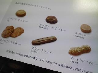 おやつ 帝国ホテルのクッキーC−30(マカロンなど)とアーマッドティーの紅茶アールグレイ