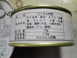 北海道興部 鹿研さんのヒグマ肉の大和煮を食べる